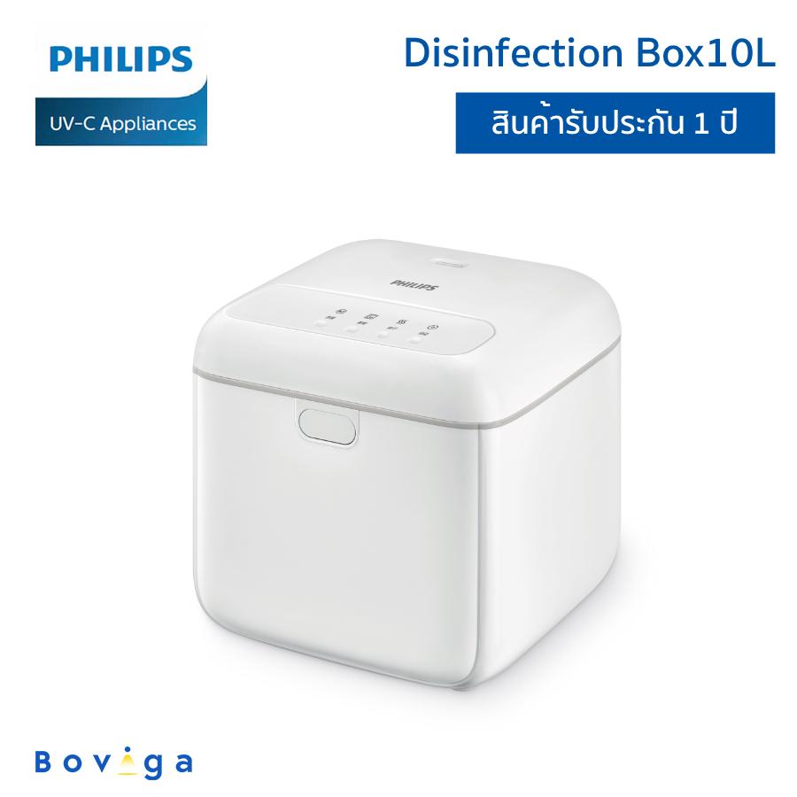 Philips Disinfection Box10L กล่องยับยั้งเชื้อโรคด้วยแสงจากหลอด UV-C ขนาด 10 ลิตร