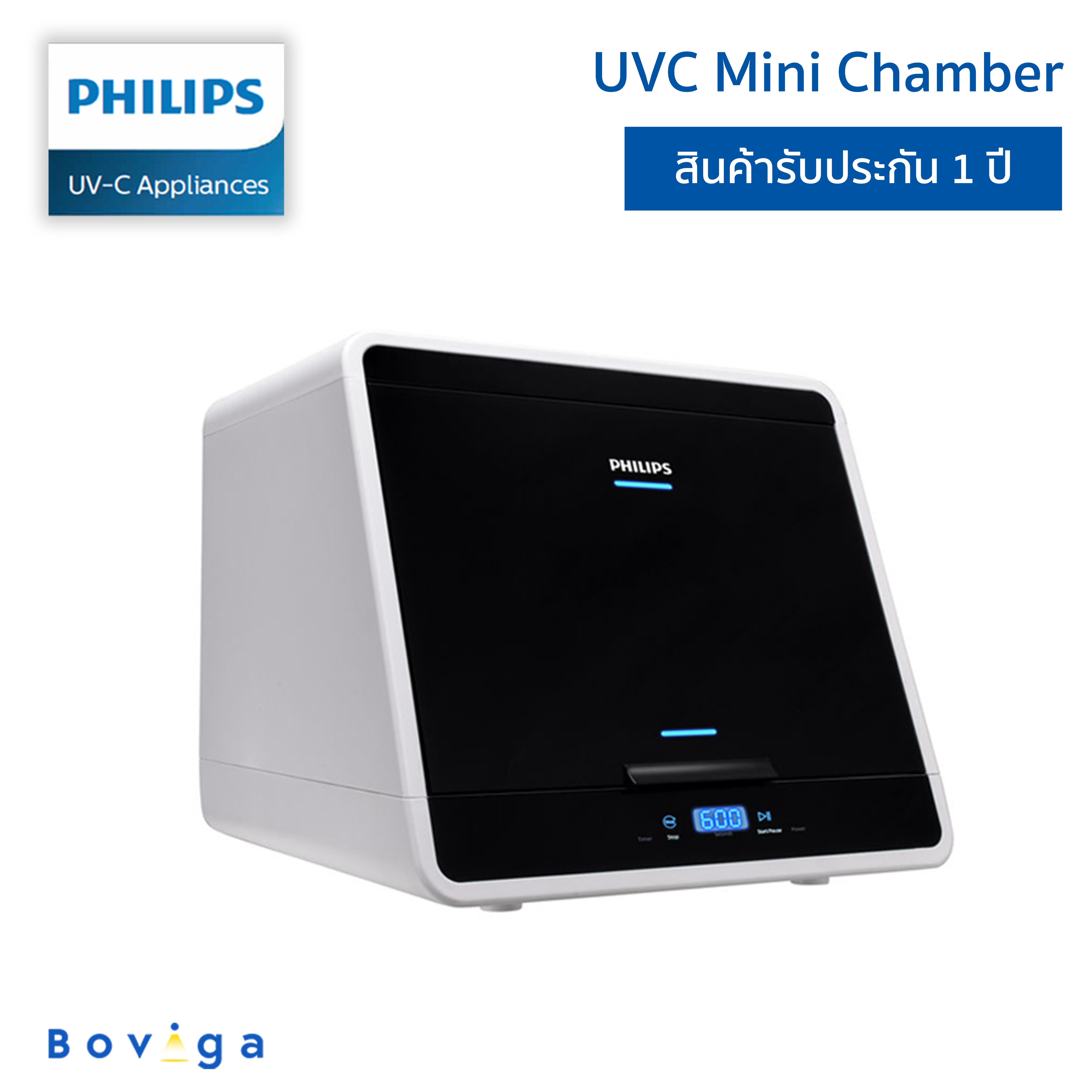 ฟิลิปส์ UVC ตู้ยับยั้งการทำงานของเชื้อโรค ขนาด mini ความจุ 48 ลิตร | Philips UVC MINI CHAMBER 48L