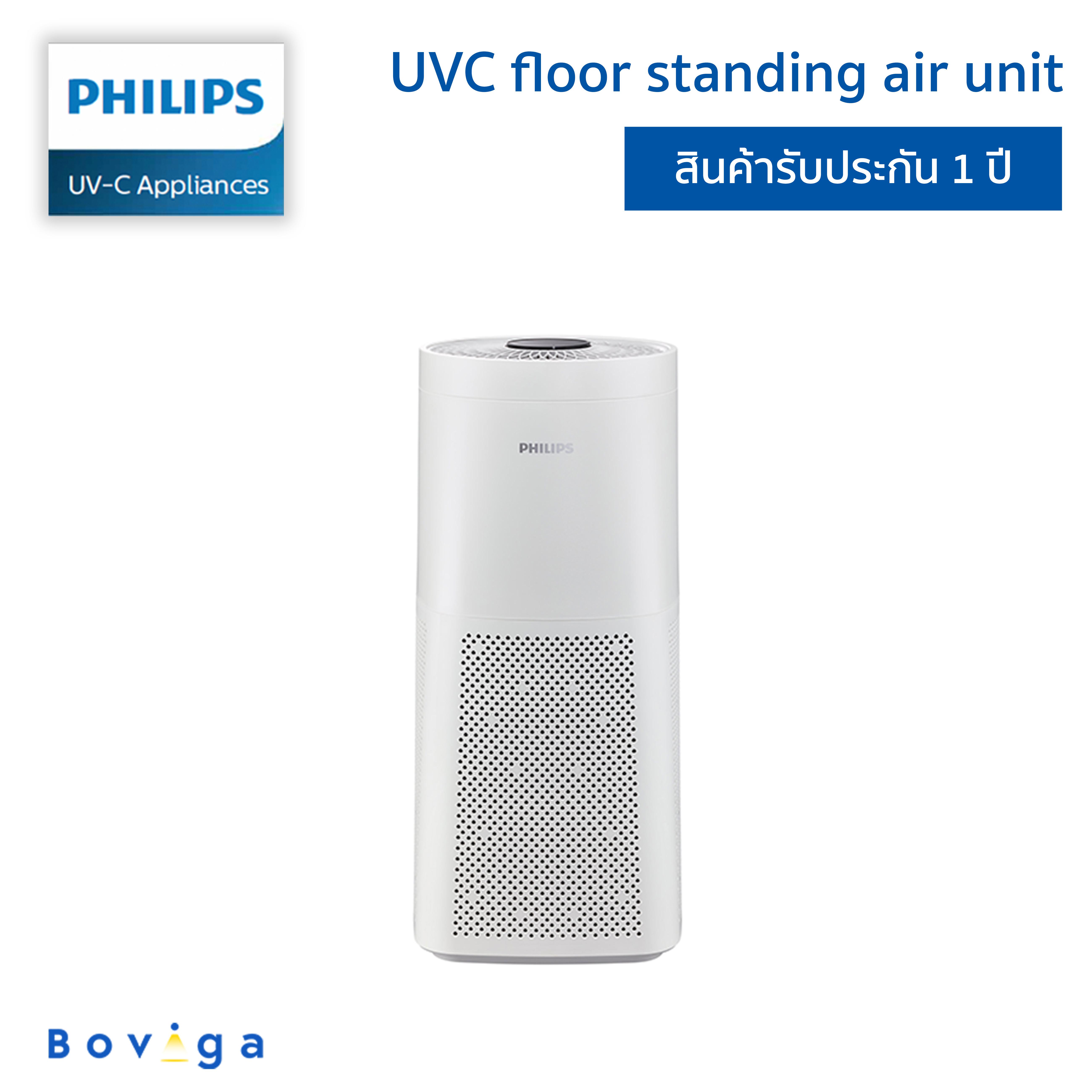 ฟิลิปส์ UVC เครื่องฆ่าเชื้อโรคในอากาศแบบตั้งพื้น | UVC Disinfection Floor Standing Air Unit