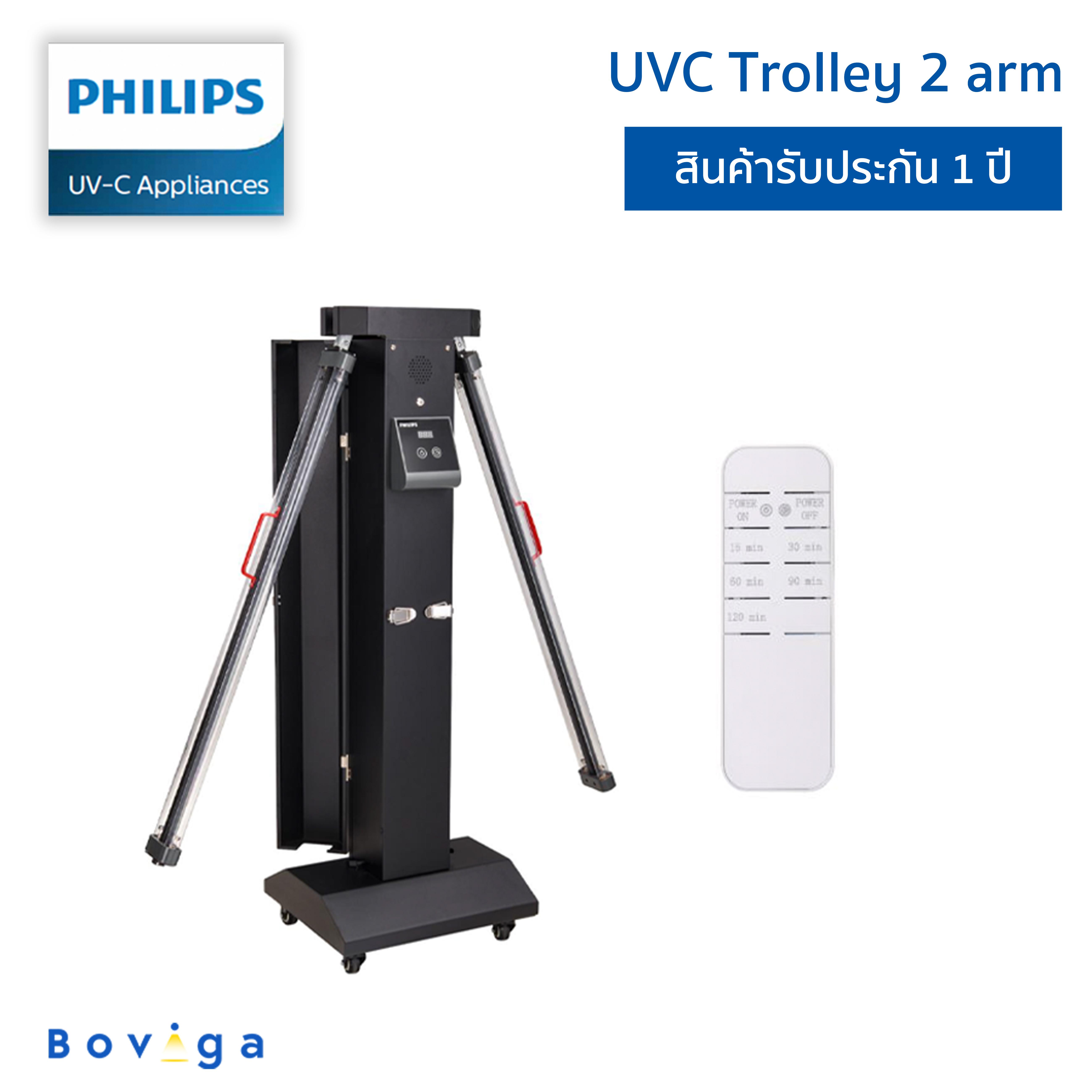 ฟิลิปส์ UVC เครื่องฆ่าเชื้อโรคแบบเคลื่อนย้ายได้ แบบ 2 แขน | UVC Trolley 2 arm Philips