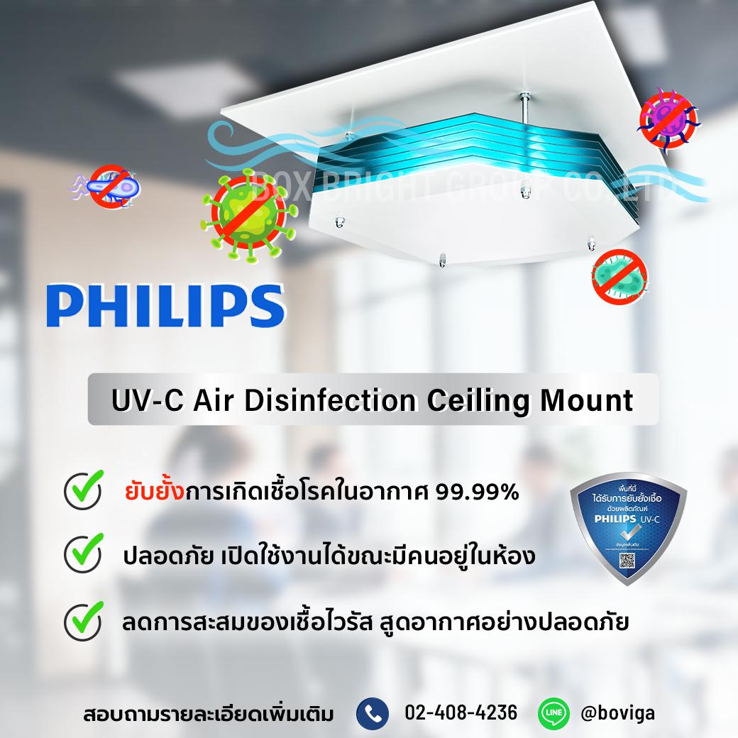 ฟิลิปส์ UVC เครื่องฆ่าเชื้อโรคในอากาศแบบติดตั้งเพดาน | UVC Disinfection upper air CM