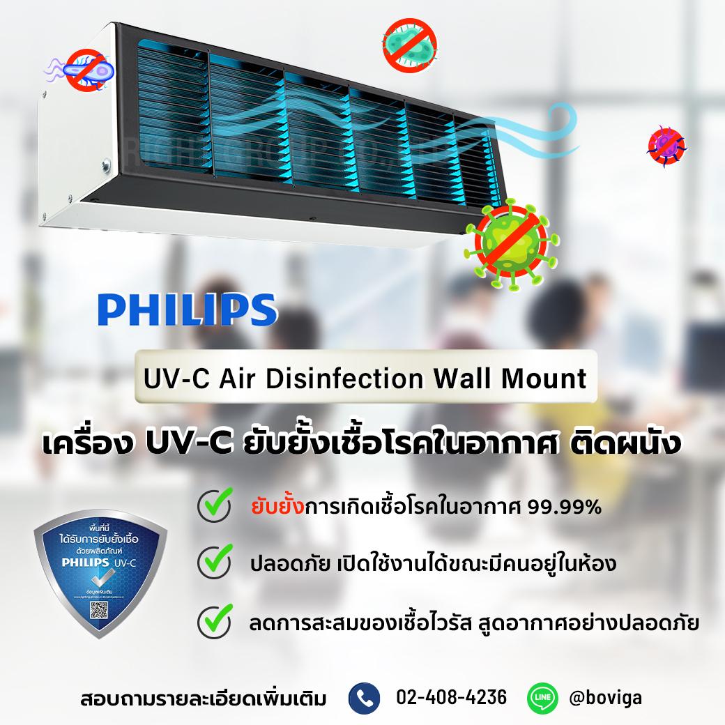 ฟิลิปส์ UVC เครื่องฆ่าเชื้อโรคในอากาศแบบติดตั้งผนัง | UVC Disinfection upper air Wall Mount